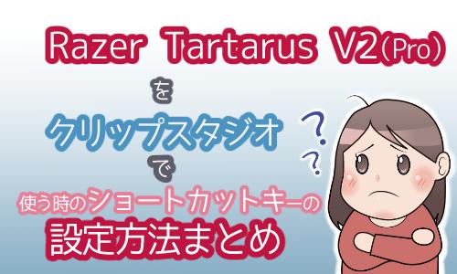 Razer Tartarus V2(Pro)をクリップスタジオで使う時のショートカットキーの設定方法まとめ