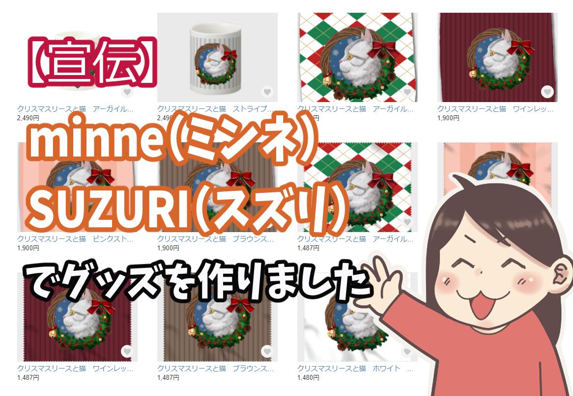 【宣伝】minne(ミンネ)・SUZURI(スズリ)でグッズを作りました
