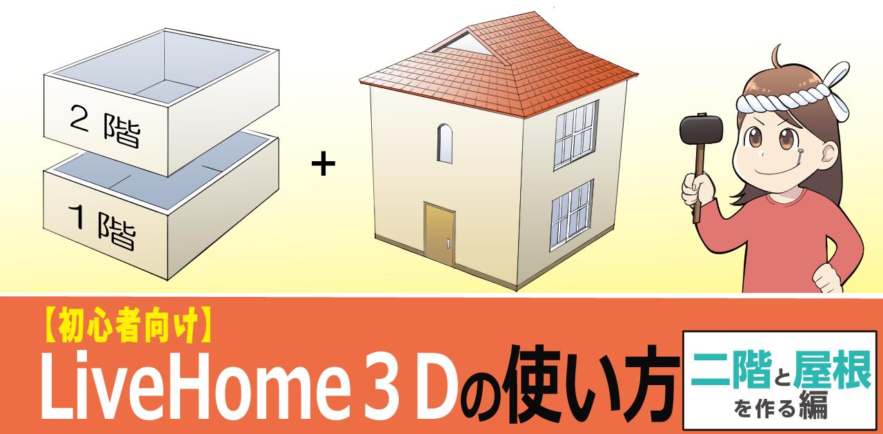 【初心者向け】LiveHome3Dで二階と屋根を作る編